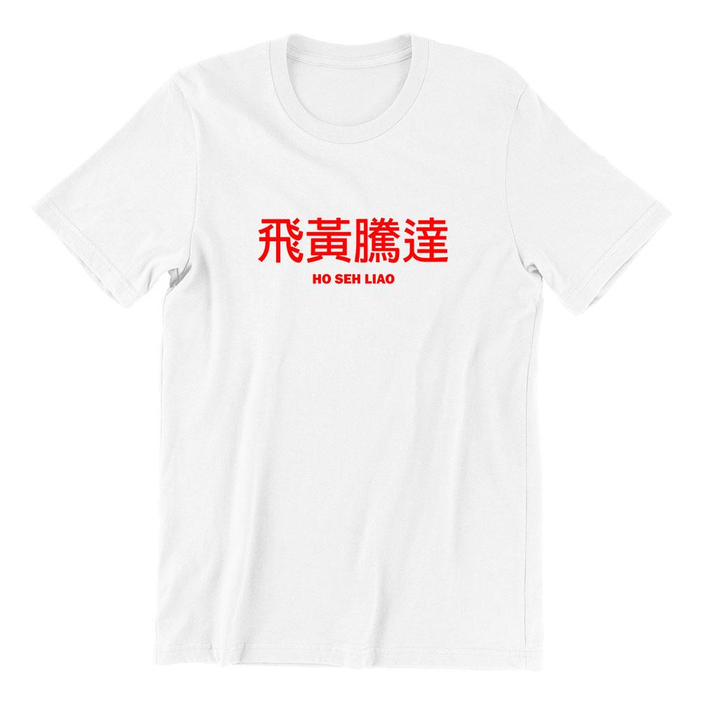 飛黃騰達 Ho Seh Liao Short Sleeve T-shirt
