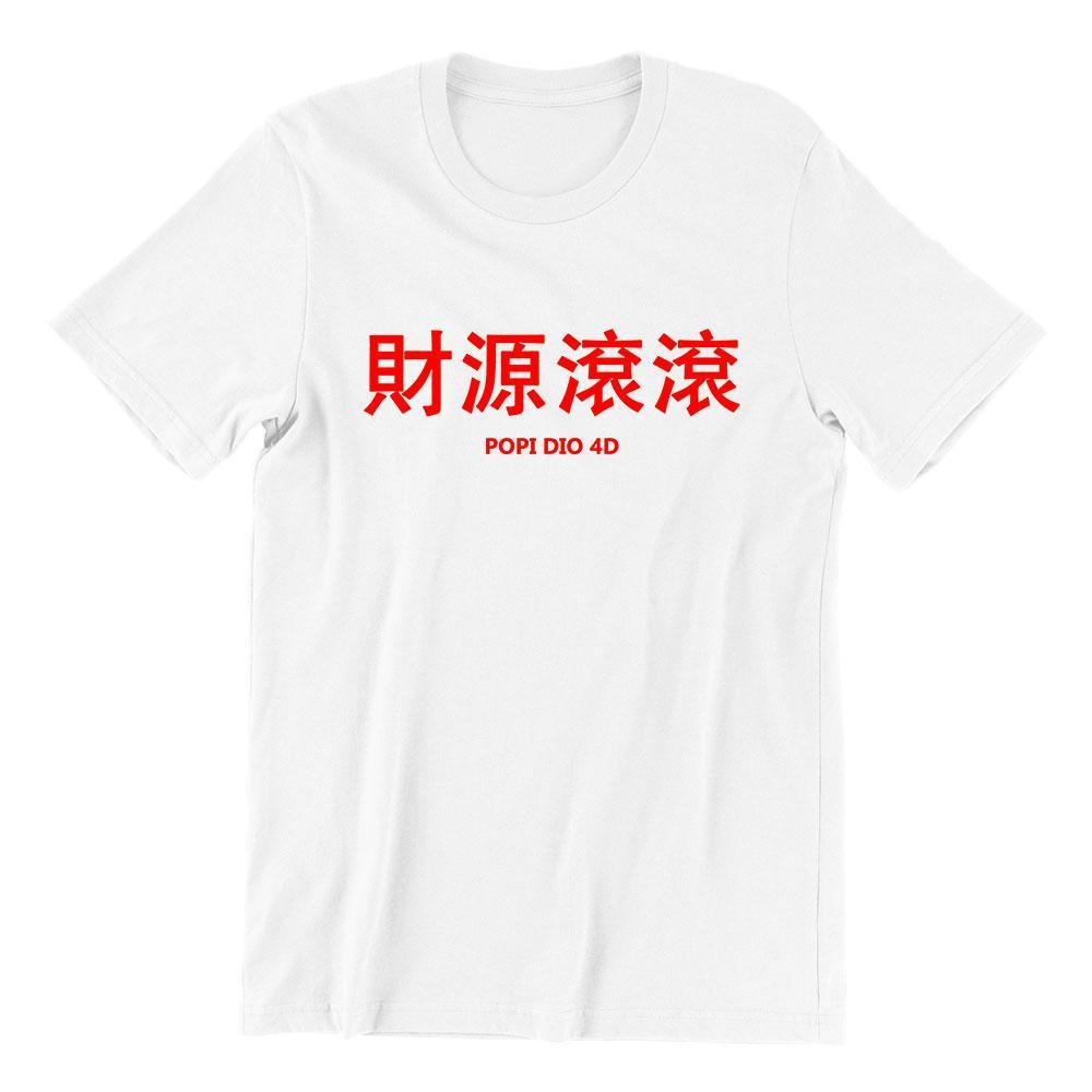 財源滾滾 Popi Dio 4d Short Sleeve T-shirt