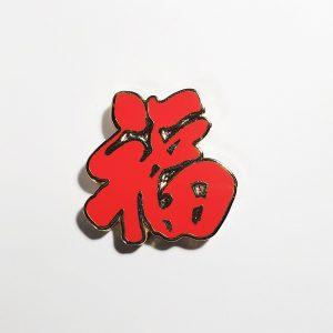 Red Fu