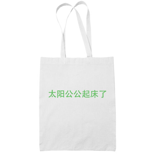Ah-Gong-Sun-Wakes-Up-cotton-white-tote-bag-carrier-shoulder-ladies-shoulder-shopping-grocery-bag-wetteshirt
