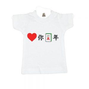 Forever Love-white-mini-t-shirt-home-furniture-decoration