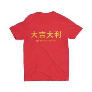 Gold 大吉大利 The Orange Very Big-children-teeshirt-printed-red-model-singlish-cute-girl-top-fashion-sg-kaobeiking