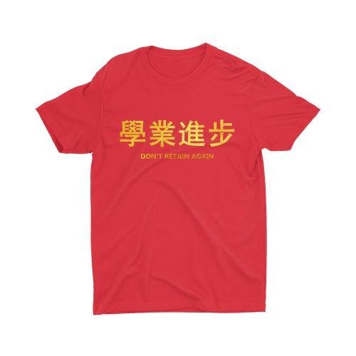 Gold 學業進步 Don't Retain Again-children-teeshirt-printed-red-model-singlish-cute-girl-top-fashion-sg-kaobeiking