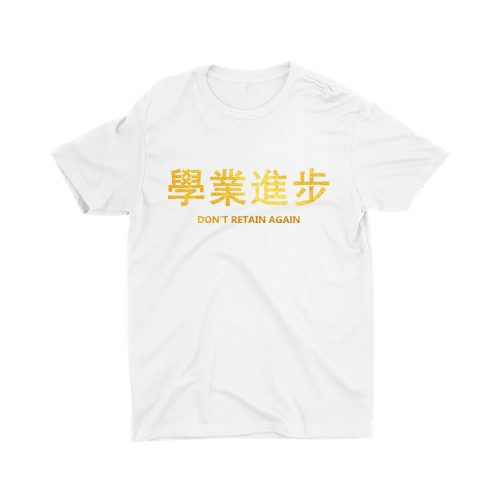 Gold 學業進步 Don't Retain Again-kids-t-shirt-printed-white-funny-cute-boy-clothes-streetwear-singapore