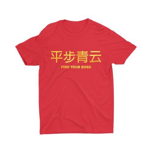 Gold 平步青云 Fire Your Boss-kids-teeshirt-dtg-red-model-lunar-new-year-singlish-cute-children-top-fashion-sg-kaobeiking