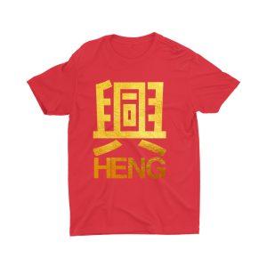 Heng-red-gold-children-chinese-new-year-unisex-adult-tshirt-singapore.jpg