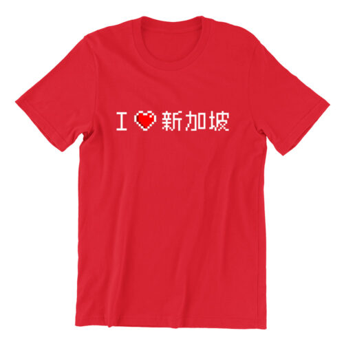 i love sg white teeshirt