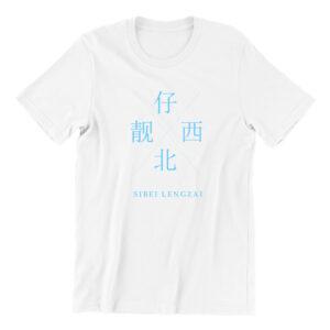 sibei lengzai kids t shirt white streetwear singapore for boys