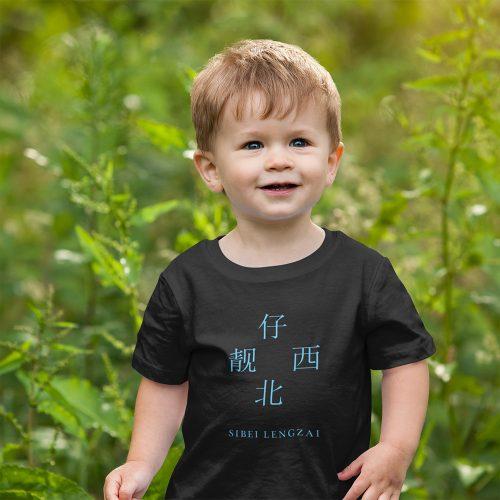 sibei-lengzai-product-children-tshirt-ootd-singapore-streetwear-for-boys-and-girls